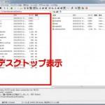デスクトップを表示させる - FFFTP