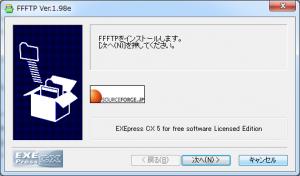 インストール方法 - FFFTP
