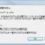 ダブルクリックでファイルが開かない!