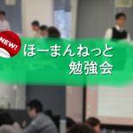 第1回ほーまんねっと勉強会(神戸開催)のお知らせ